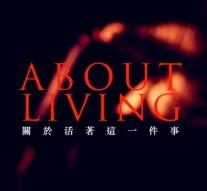 2013周書毅 獨舞 全新製作《關於活著這一件事》 About Living / Shu-Yi & Dancers